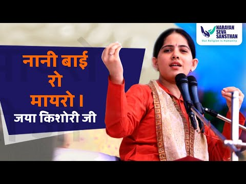 Nani Bai Ro Mayro || Live From Orissa || Pujya Jaya Kishori Ji ||