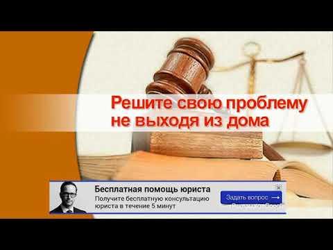 защита прав потребителя бесплатная юридическая консультация