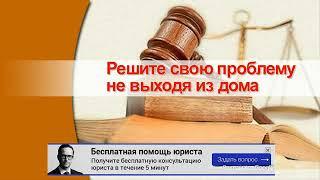 консультации юриста по защите прав потребителей(, 2018-02-06T13:50:10.000Z)