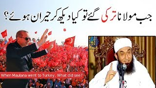 When Maulana went to Turkey, What did see?   Maulana Tariq Jameel Latest Bayan 27 June 2018