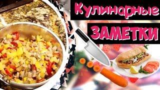 Кулинарные заметки - Салат