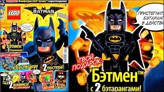 Журнал Лего Бэтмен 2017 выпуск №1 и минифигурка Batman из мультика Лего Фильм: Бэтмен(Смотрите журнал LEGO Batman с минифигуркой Бэтмена из The Lego Batman Movie. Этот Лего Бэтмен журнал - новинка в честь выхо..., 2017-03-01T17:05:22.000Z)
