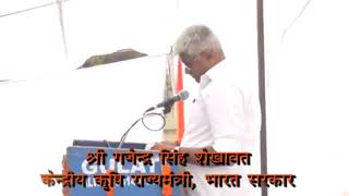 उद्घाटन में श्री गजेंद्र सिंह शेखावत जी  कृषि राज्य मंत्री भारत सरकार का उदबोदन