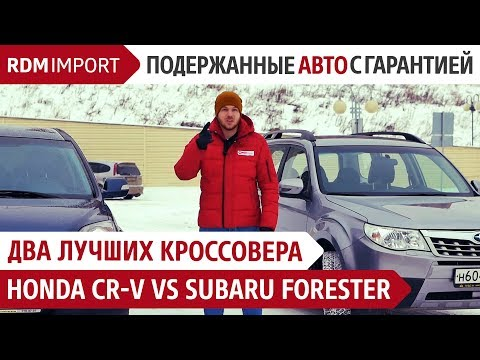 HONDA CR-V VS SUBARU FORESTER - 3 поколение. (Обзор, тест драйв, сравнение авто от РДМ-Импорт)