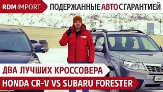 CR-V vs Forester: III поколение. ( Сравнение авто от РДМ-Импорт )