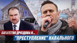 """Богатство Дроздова и """"преступление"""" Навального"""