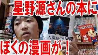 今、人気絶頂の星野源さんの著書にぼくのマンガがのってるよ~!【逃げ恥】【恋ダンス】【ピョコタン】 thumbnail