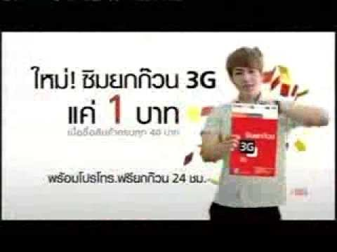 TrueMove H 3G+ | WiFi TVC 2013 [Thai Version]