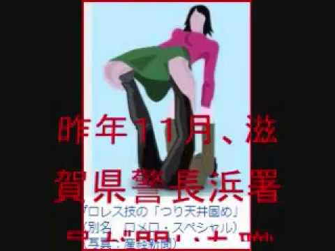 スカートの若い女性署員に「つり天井固め」 長浜署のセクハラ懇親会