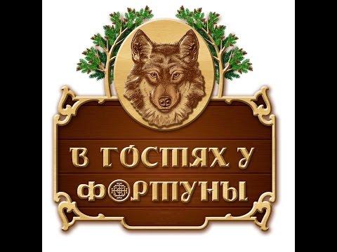 База отдыха В гостях у фортуны Красноярск