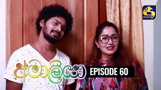 AMALIYA ll Episode 60 || අමාලියා || 02nd January 2021 Thumbnail
