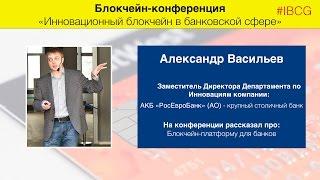 Инновационный блокчейн в банковской сфере: Представитель банка