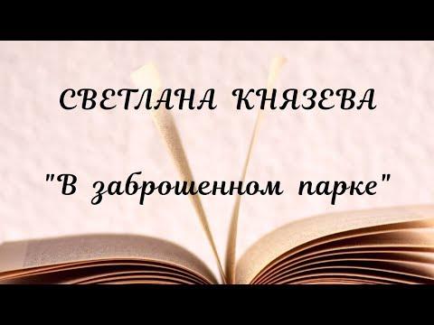 """""""В заброшенном парке"""" - Светлана Князева. Стихи на Конкурс. Май."""
