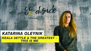 Keala Settle & The Greatest - This is me |Choreography by Katarina Oleynik |D.Side Dance Studio