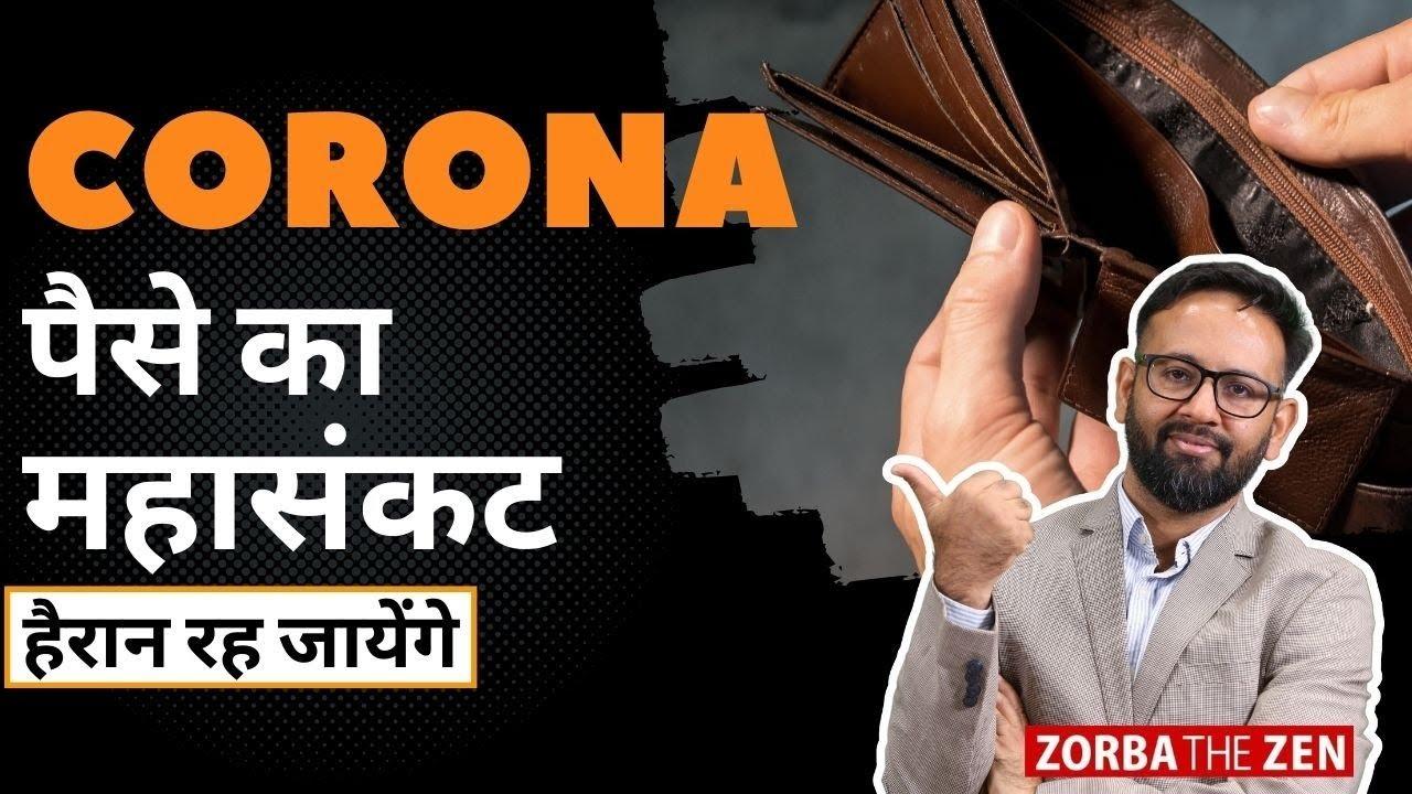 CORONA- पैसे के महासंकट से कैसे निपटे  ? ZORBA THE ZEN