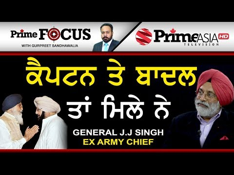 ।  Prime Focus 🔴(LIVE) 380 । Interview with General J.J. Singh