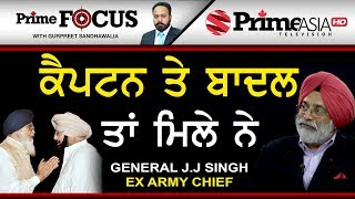 Prime Focus ⚫ (380) || Interview with General J.J. Singh