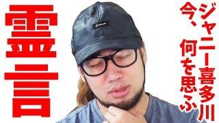 亡くなったジャニーさん(の霊)に語ってもらいました ジャニー喜多川 検索動画 7