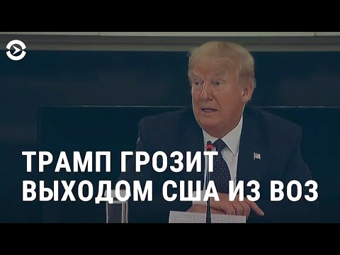 Трамп против ВОЗ