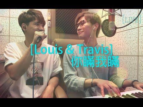 Louis 王焯南 & Travis 歐國成 - 你瞞我瞞
