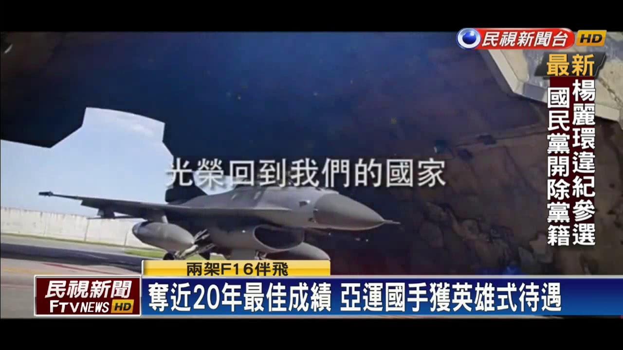 F16伴飛放熱焰彈慶凱旋 亞運國手開心感動-民視新聞 - YouTube