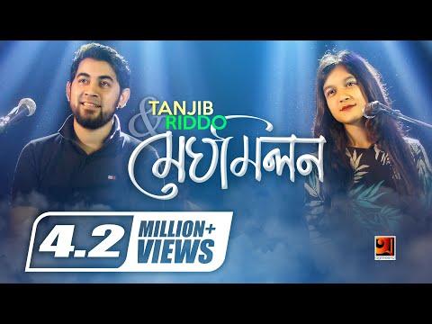 Meghomilon Unplugged Version   by Tanjib Sarowar & Rangan Riddo   Official Music Video 2018
