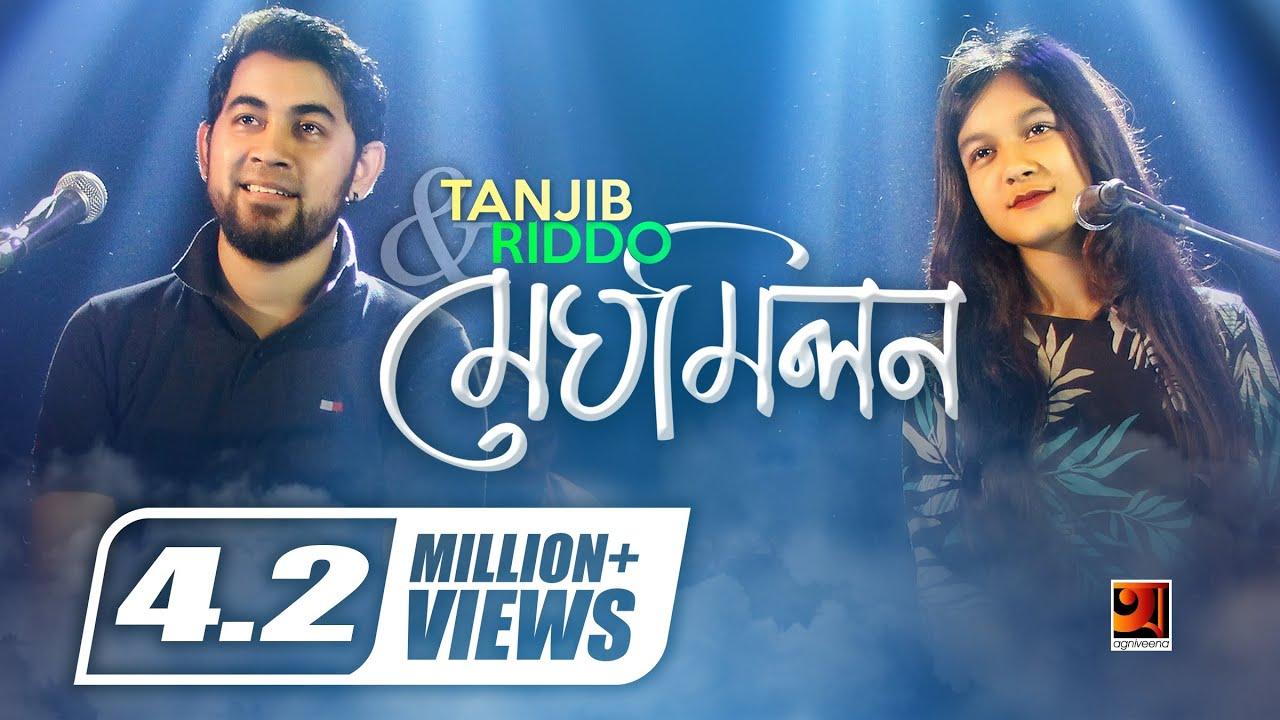 Download Meghomilon Unplugged Version | Tanjib Sarowar & Rangan Riddo | Official Music Video 2018