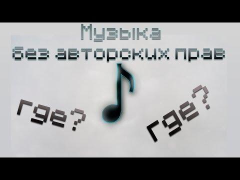 видео: Где взять музыку без Авторских Прав?