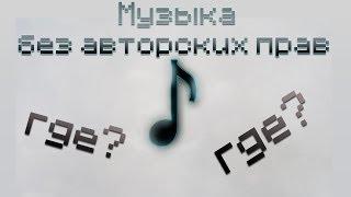 Где взять музыку без Авторских Прав?(, 2014-03-03T11:07:44.000Z)
