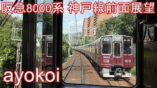 阪急8000系GTO車 前面展望 神戸線特急 梅田-新開地