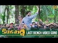 Kirrak Party Video Songs | Last Bench Full Video Song 4K | Nikhil Siddharth | Simran, Samyuktha