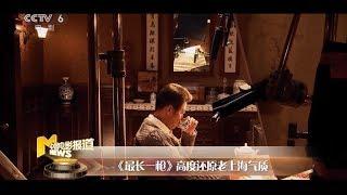 中国电影票房连续32天破亿 《最长一枪》高度还原老上海气质【中国电影报道   20190827】