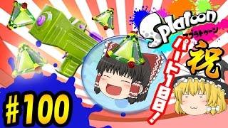 【ゆっくり実況】ボマー(笑)のゆっくりスプラトゥーン!初心にかえってスプラトゥーン! ReRe:わかばシューター編#100 thumbnail