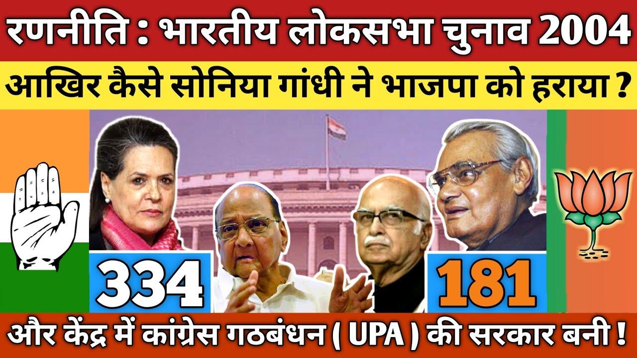 # महा-विश्लेषण | 2004 | केंद्र में कांग्रेस की जीत और भाजपा की अटल सरकार की हार पर जनतापोल विश्लेषण!