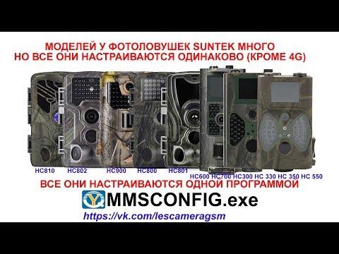 Настройка фотоловушки Suntek Сантек Филин Filin Фото Хантер Photo-Hunter Teltos M G 2G 3G в деталях