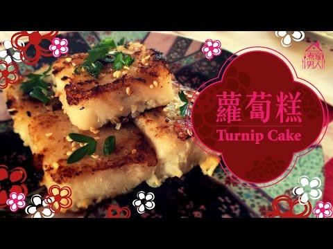蘿蔔糕 - Turnip Cake