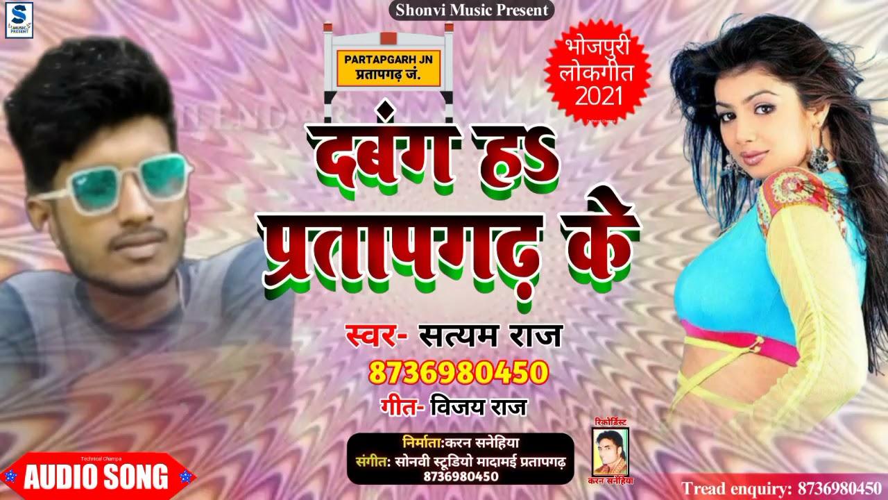 Download लईका दबंग हऽ प्रतापगढ़ के || Satyam Raj ka Hit Song || Laiika Dabang Ha Pratapgarh Ke || 2021
