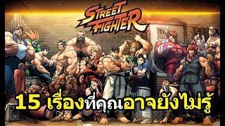 Street Fighter : 15 เรื่องที่คุณอาจยังไม่รู้