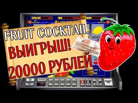 играть в фрут коктейль бесплатно