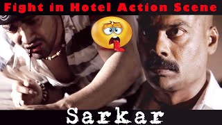 Fight in Hotel Action Scene | Sarkar Movie