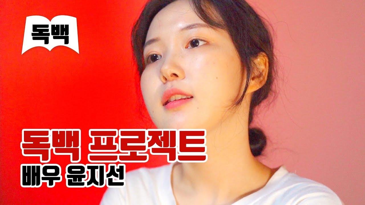 독백_프로젝트 배우 윤지선 창작 독백 대사 - YouTube