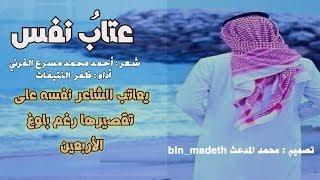 عتابُ نفس | للشاعر : أحمد محمد مسرع القرني | بصوت : ظفر النتيفات .