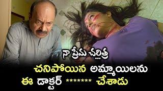 Naa Prema Charithra Scenes - Latest Telugu Movie Scenes - Hotel Receptionist Gets Killed
