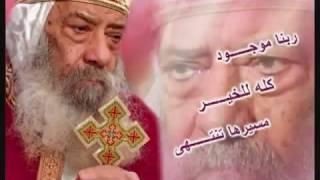 عايز يارب ارجع اليك - البابا شنوده الثالث