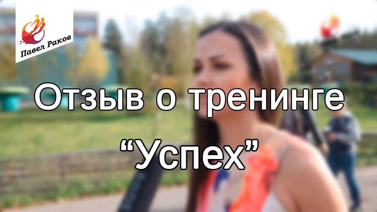 """Отзыв о тренинге Павла Ракова """"Успех"""". Алена, г. Екатеринбург"""