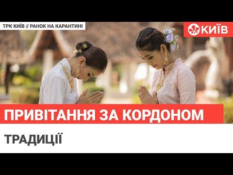 Телеканал Київ: Як вітаються в різних країнах світу
