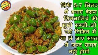 ऐसे बनाए मिनटों में स्वादिष्ट बेसन शिमला मिर्च की सब्जी-how to make besan shimla mirch recipe hindi