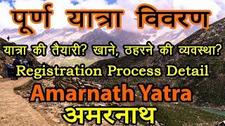How to plan for Amarnath yatra 2018 | Registration Process | कैसे करें अमरनाथ यात्रा की तैयारी ?