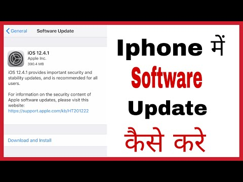 IPhone Me Software Update Kaise Kare In Hindi | How To Update Software In Iphone