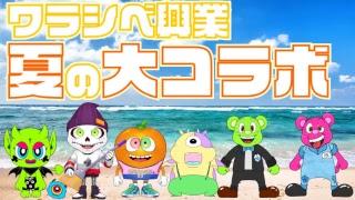 [LIVE] ワラシベ夏の大コラボ!